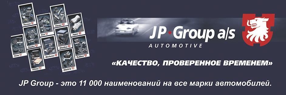 Автозапчасти JP Group